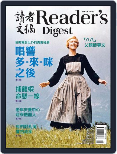 Reader's Digest Chinese Edition 讀者文摘中文版 Magazine (Digital) August 1st, 2020 Issue Cover