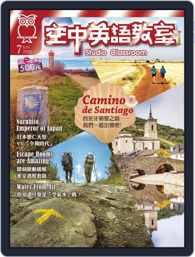 Studio Classroom 空中英語教室 (Digital) June 18th, 2020 Issue Cover