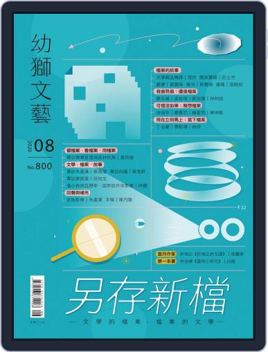 Youth Literary Monthly 幼獅文藝 Magazine (Digital) July 31st, 2020 Issue Cover