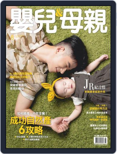 Baby & Mother 嬰兒與母親 Magazine (Digital) August 3rd, 2020 Issue Cover