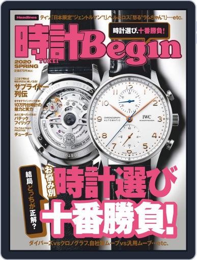 時計begin (Digital) March 24th, 2020 Issue Cover
