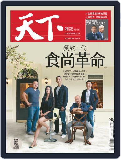 Commonwealth Magazine 天下雜誌 Magazine (Digital) July 29th, 2020 Issue Cover