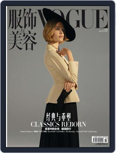 Vogue 服饰与美容 Magazine (Digital) July 25th, 2020 Issue Cover