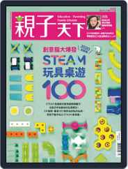 CommonWealth Parenting 親子天下 Magazine (Digital) Subscription July 3rd, 2020 Issue