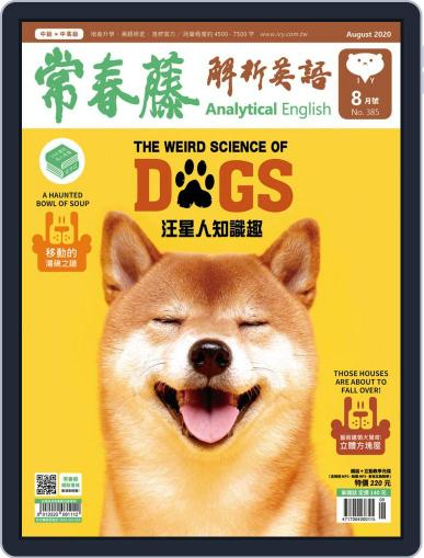 Ivy League Analytical English 常春藤解析英語 Magazine (Digital) July 27th, 2020 Issue Cover