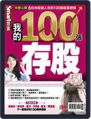 Smart Secret 智富特刊 (Digital) Subscription November 29th, 2017 Issue