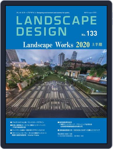 Landscape Design ランドスケープデザイン Magazine (Digital) August 1st, 2020 Issue Cover