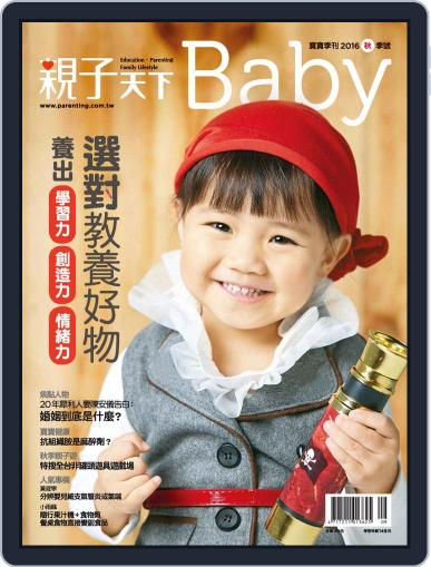 Common Wealth Parenting Baby Special Issue 親子天下寶寶季刊 Magazine (Digital) September 13th, 2016 Issue Cover