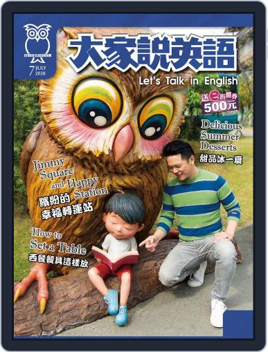 Let's Talk In English 大家說英語 (Digital) June 18th, 2020 Issue Cover
