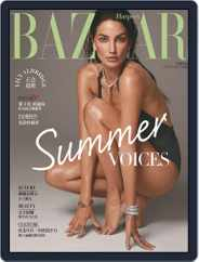 Harper's BAZAAR Taiwan Magazine (Digital) Subscription July 10th, 2020 Issue