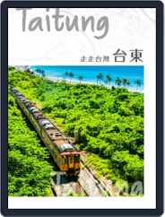 GoGo XinTaiwan 走走系列 Magazine (Digital) Subscription July 22nd, 2020 Issue