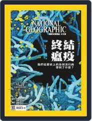 National Geographic Magazine Taiwan 國家地理雜誌中文版 Magazine (Digital) Subscription August 5th, 2020 Issue