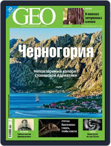 GEO Russia Magazine (Digital) July 1st, 2018 Issue Cover