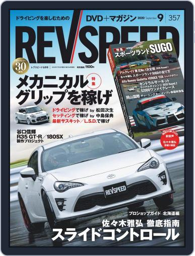 REV SPEED Magazine (Digital) July 27th, 2020 Issue Cover