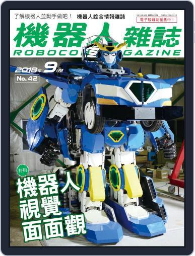 ROBOCON 機器人雜誌 (Digital) August 20th, 2018 Issue Cover