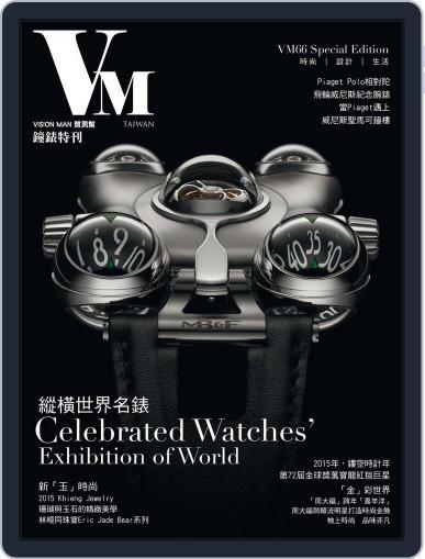 Vision Man Special 質男幫特刊 (Digital) October 1st, 2015 Issue Cover