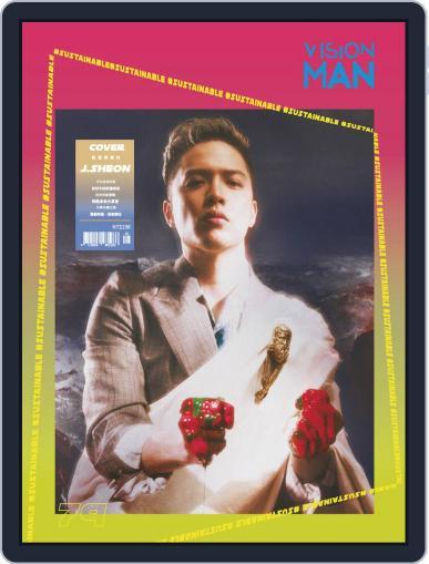 Vision Man 質男幫 Magazine (Digital) July 24th, 2020 Issue Cover