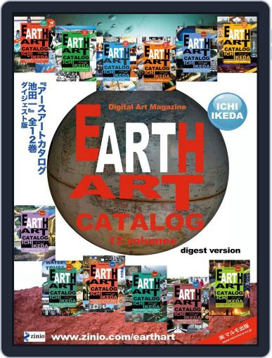 Earth Art Catalog  アースアートカタログ (Digital) June 7th, 2015 Issue Cover