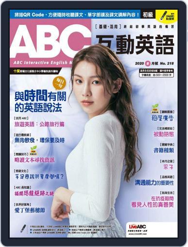ABC 互動英語 Magazine (Digital) July 21st, 2020 Issue Cover