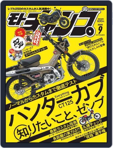 モトチャンプ motochamp Magazine (Digital) August 6th, 2020 Issue Cover