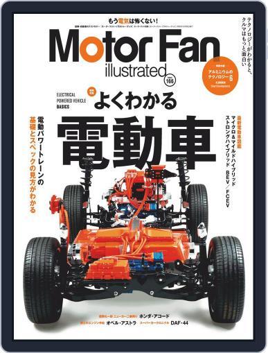 Motor Fan illustrated モーターファン・イラストレーテッド Magazine (Digital) July 15th, 2020 Issue Cover