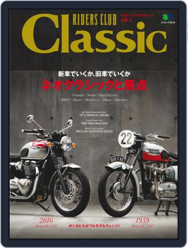 RIDERS CLUB Classic ライダースクラブ クラシック (Digital) November 1st, 2015 Issue Cover