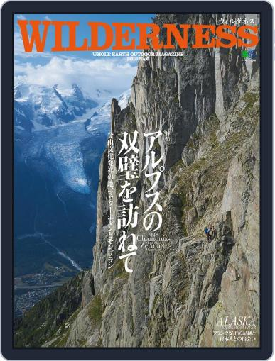 WILDERNESS Japan Magazine (Digital) May 15th, 2016 Issue Cover