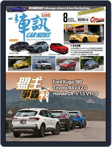 Carnews Magazine 一手車訊 Magazine (Digital) July 31st, 2020 Issue Cover