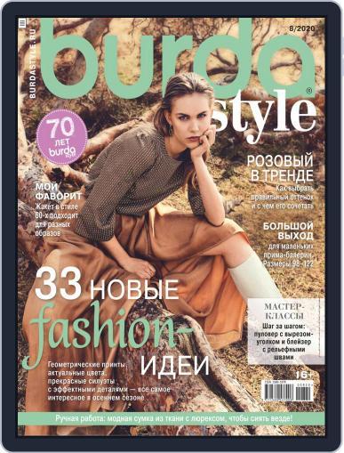 Бурда Magazine (Digital) August 1st, 2020 Issue Cover