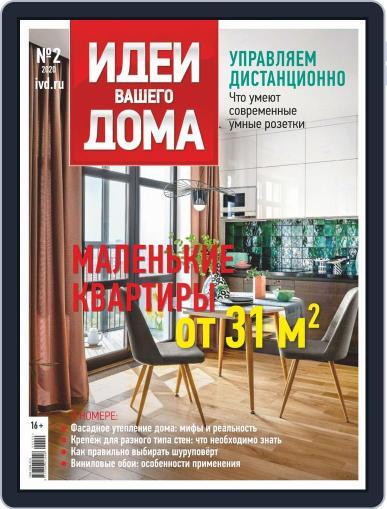 Идеи Вашего Дома Magazine (Digital) March 1st, 2020 Issue Cover