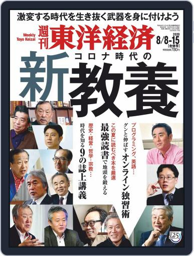 週刊東洋経済 Magazine (Digital) August 3rd, 2020 Issue Cover