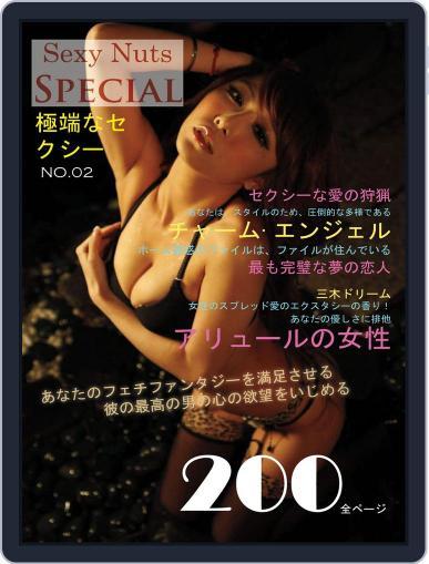 極端なセクシー Magazine (Digital) February 12th, 2014 Issue Cover