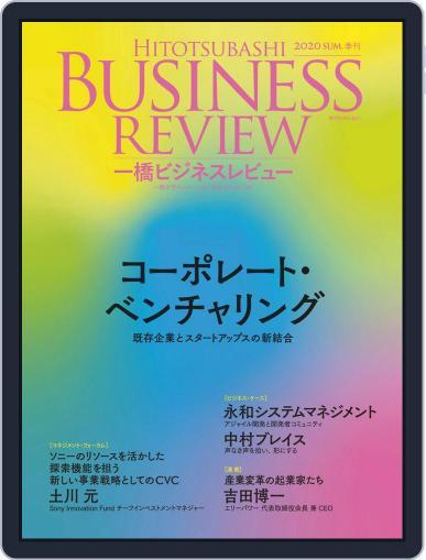 一橋ビジネスレビュー Magazine (Digital) June 22nd, 2020 Issue Cover