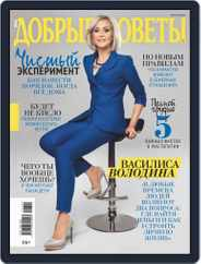 Добрые советы Magazine (Digital) Subscription July 1st, 2020 Issue