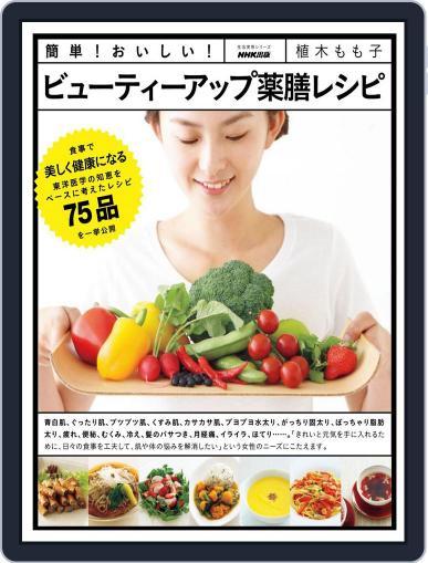 簡単!おいしい! ビューティーアップ薬膳レシピ Magazine (Digital) September 24th, 2012 Issue Cover