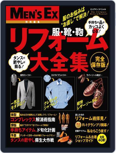 服・靴・鞄 リフォーム大全集 Magazine (Digital) September 8th, 2011 Issue Cover