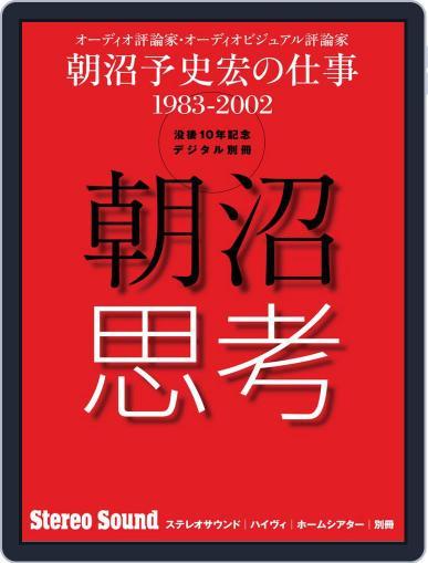 朝沼思考 朝沼予史宏の仕事 1983-2002 Magazine (Digital) April 17th, 2012 Issue Cover