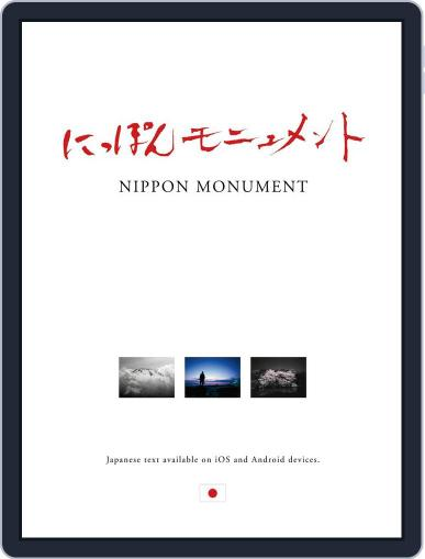 Nippon Monument English Magazine (Digital) November 22nd, 2012 Issue Cover