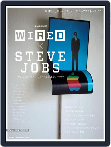 「WIRED×STEVE JOBS」1995-2012 ジョブズ/アップル傑作記事アーカイヴ Magazine (Digital) November 14th, 2013 Issue Cover