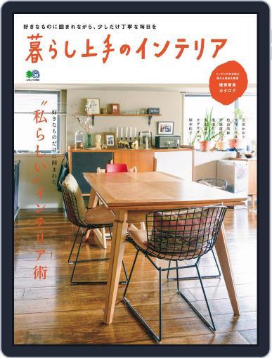 暮らし上手 (Digital) March 1st, 2017 Issue Cover