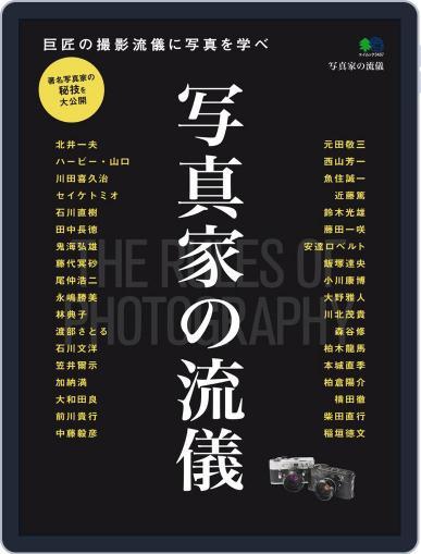 写真家の流儀 Magazine (Digital) September 11th, 2016 Issue Cover