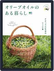 オリーブオイルのある暮らし Magazine (Digital) Subscription January 22nd, 2017 Issue