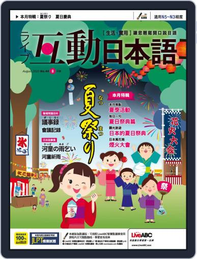 LIVE INTERACTIVE JAPANESE MAGAZINE 互動日本語 Magazine (Digital) July 29th, 2020 Issue Cover