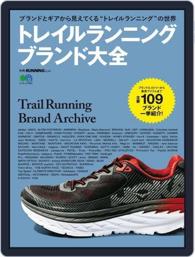 トレイルランニング ブランド大全 Magazine (Digital) April 6th, 2017 Issue Cover