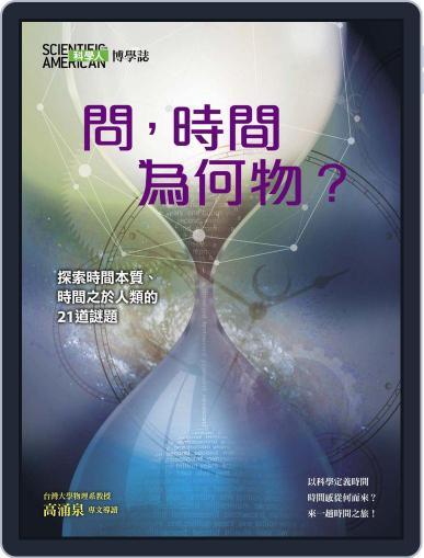 Scientific American Special Collector's Edition 《科學人精采100》特輯 (Digital) Cover