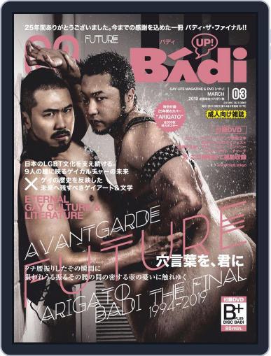 バディ badi (Digital) Cover