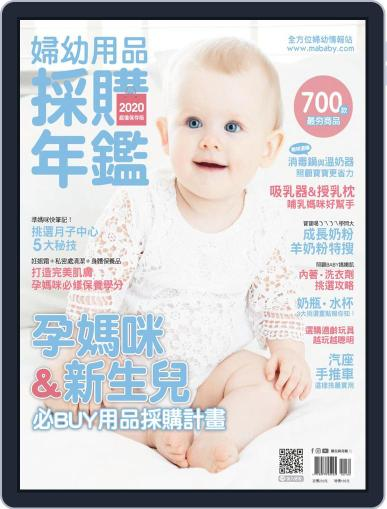 Buyer's Guide for Parents 婦幼用品採購年鑑 (Digital) Cover