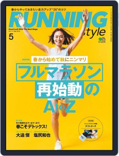 ランニング・スタイル RunningStyle (Digital) Cover