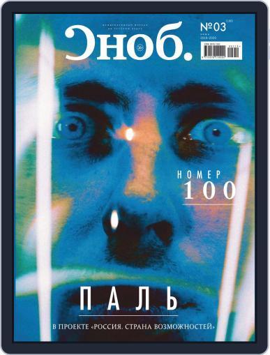 Сноб Magazine (Digital) Cover