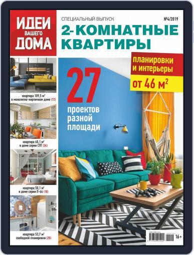 Идеи Вашего Дома Специальный выпуск Magazine (Digital) Cover